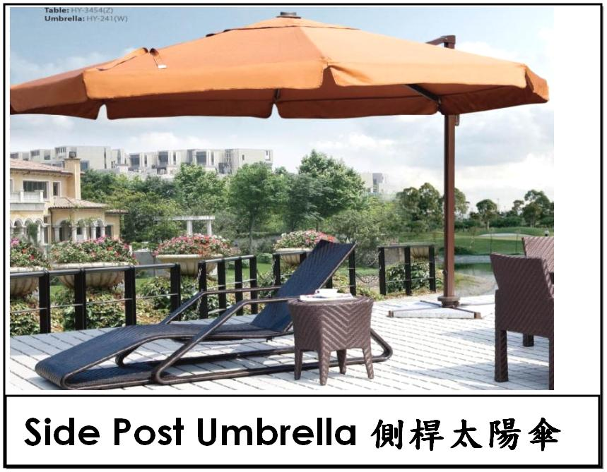 Side Pole Umbrella (鋁桿太陽傘)
